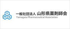 山形県薬剤師会のホームページへ