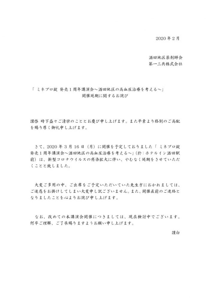 講演会開催延期_お詫び文書2.3.16のサムネイル